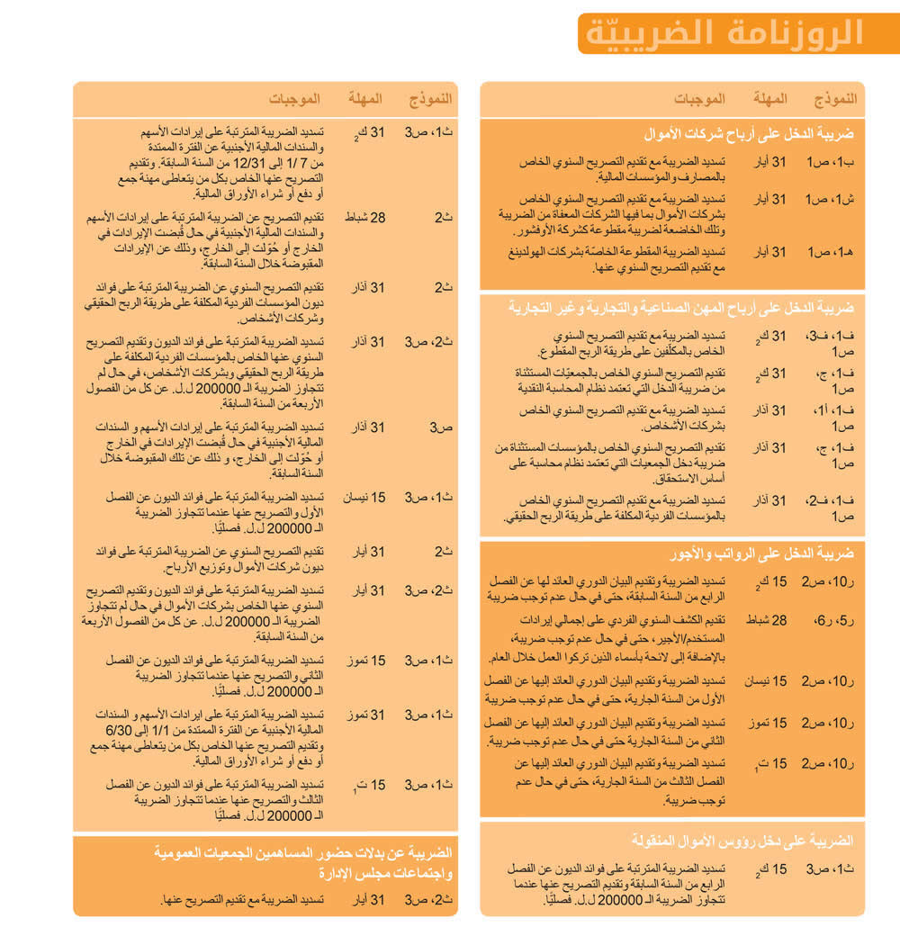 calendrier-fiscal_Page_1