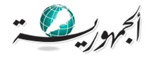 al-joumhouria-logo